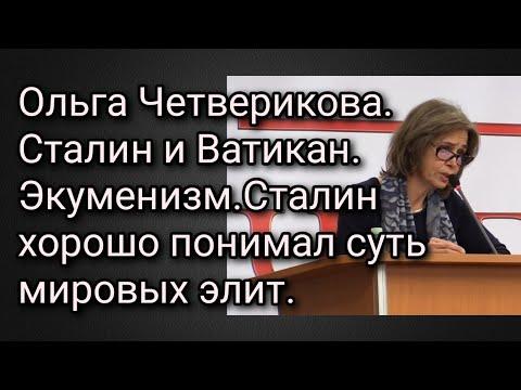 Кандидат исторических наук Ольга Четверикова. Ватикан и Сталин.Экуменизм.