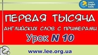 видео английский язык в Киеве