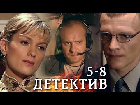 ЗАХВАТЫВАЮЩИЙ КРИМИНАЛЬНЫЙ ДЕТЕКТИВ - Херувим - Серии 5-8 - Русский детектив - Премьера HD