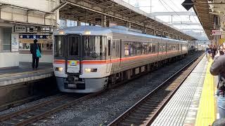 3/31 185系と373系による静岡DCオープニング号 静岡駅にて