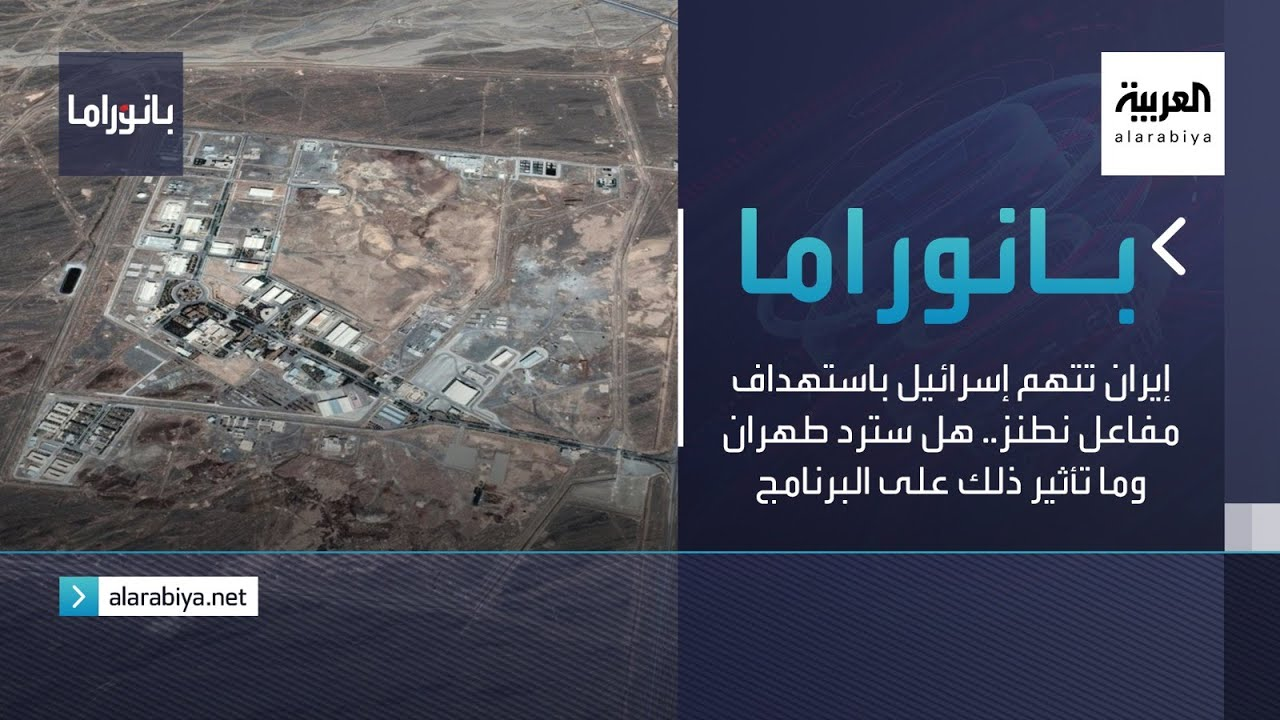 بانوراما | إيران تتهم إسرائيل باستهداف مفاعل نطنز.. هل سترد طهران وما تأثير ذلك على البرنامج النووي؟