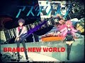 Brand-new World [Gakusen Toshi Asterisk] *Guitar Cover* +TAB!!