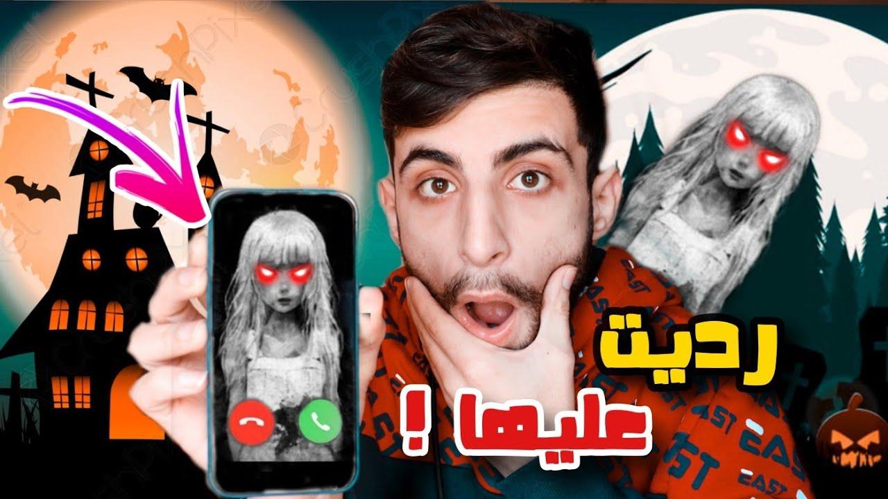لعبت لعبة مريم الساعة 12 الليل في رمضان ( ما رح تصدقوا شو صار ! )