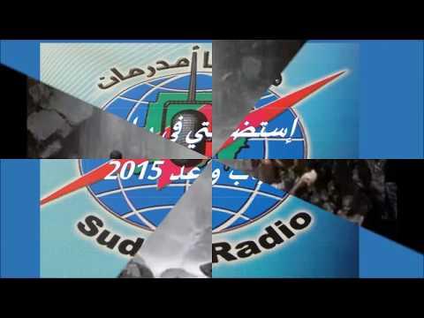 Mohammed alkhatim Hamza   محمد الخاتم حمزه  Sudan Radio - Om