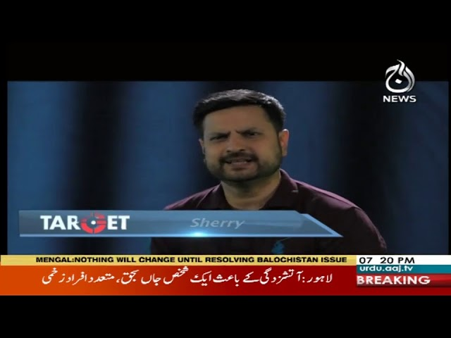 Target | 18 June 2019 | Aaj News