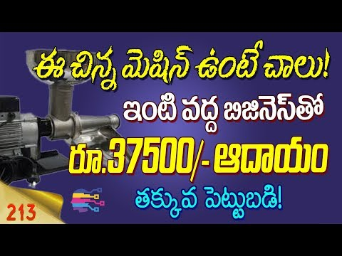 Small business ideas in telugu | Earn huge money with profit