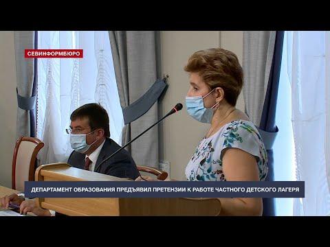 НТС Севастополь: Севастопольские власти и дирекция детского лагеря спорят о нарушениях
