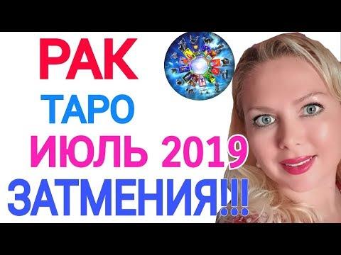 РАК ТАРО ПРОГНОЗ на ИЮЛЬ 2019/СОЛНЕЧНОЕ ЗАТМЕНИЕ 2 ИЮЛЯ 2019