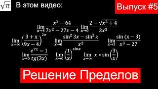 Решение задач Мат Анализа №5 (Рябушко)