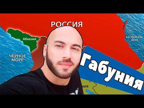 Оскорбившему Путина Габуния