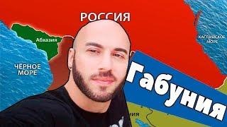 Оскорбившему Путина Габуния отомстили необычным способом