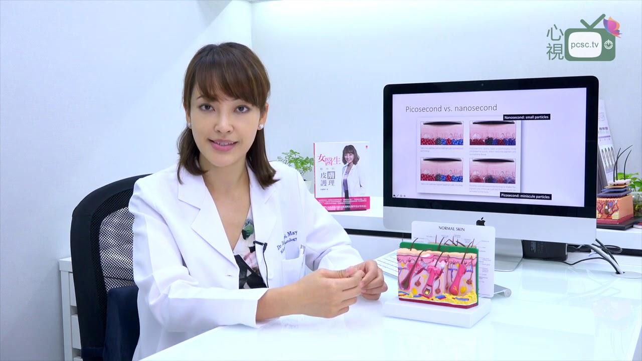 林薇醫生 皮秒激光 - YouTube