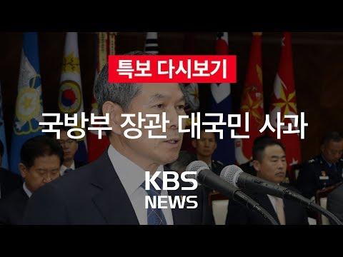 [KBS 특보] 정경두 국방부 장관 '북한 목선' 대국민사과 발표