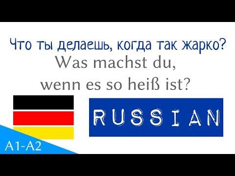 Как по немецки что ты делаешь