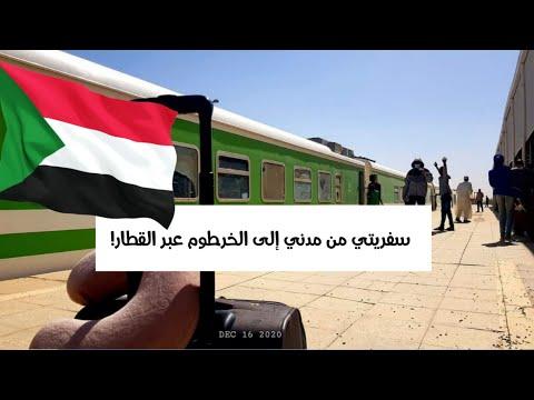 سفريتي إلى الخرطوم بالقطار - معاملات - ومطعم food point |  My trip to Khartoum