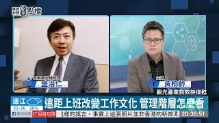 華視新聞8點檔