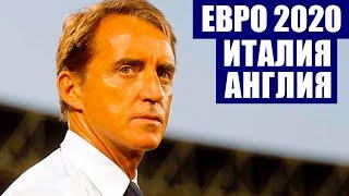 Футбол Чемпионат Европы 2021 Италия Англия Восемь интриг финала Евро 2020