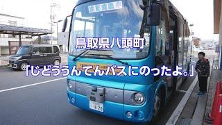 鳥取県八頭町 自動運転バスに試乗しました