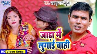 #Video - जाड़ा में लुगाई चाही   #Ram Kumar Ramua   Jada Me Lugai Chahi   2021 Bhojpuri Song