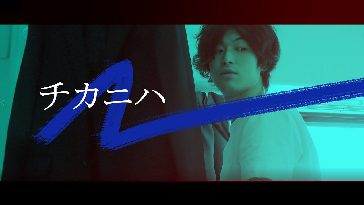 MY RODE REEL 2020 - チカニハ (Underground to...)