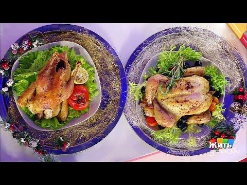 Жить здорово! Что здоровее? Петух против курицы. (30.12.2016)