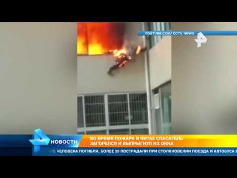 Китайский пожарный едва не сгорел заживо, пытаясь потушить пламя в квартире