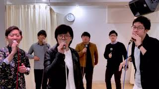 社会人アカペラサークルBBP 北斗の拳の名曲をアカペラカバー.