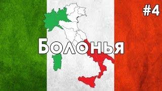 Болонья (Bologna)(, 2013-12-02T08:22:15.000Z)