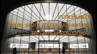 Gambar cover UP DATE Apple Store  สาขา2 ประเทศไทย  27 พค 62