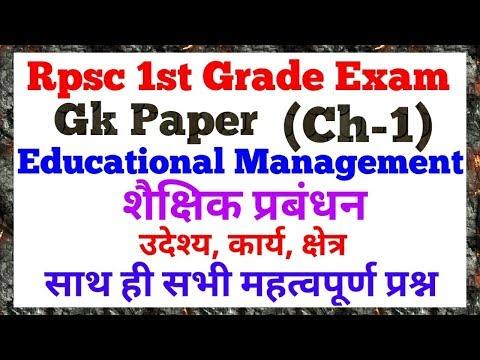 Rpsc 1st Grade (Ch-1) Educational management(शैक्षिक प्रबंधन के उद्देश्य, क्षेत्र, कार्य)