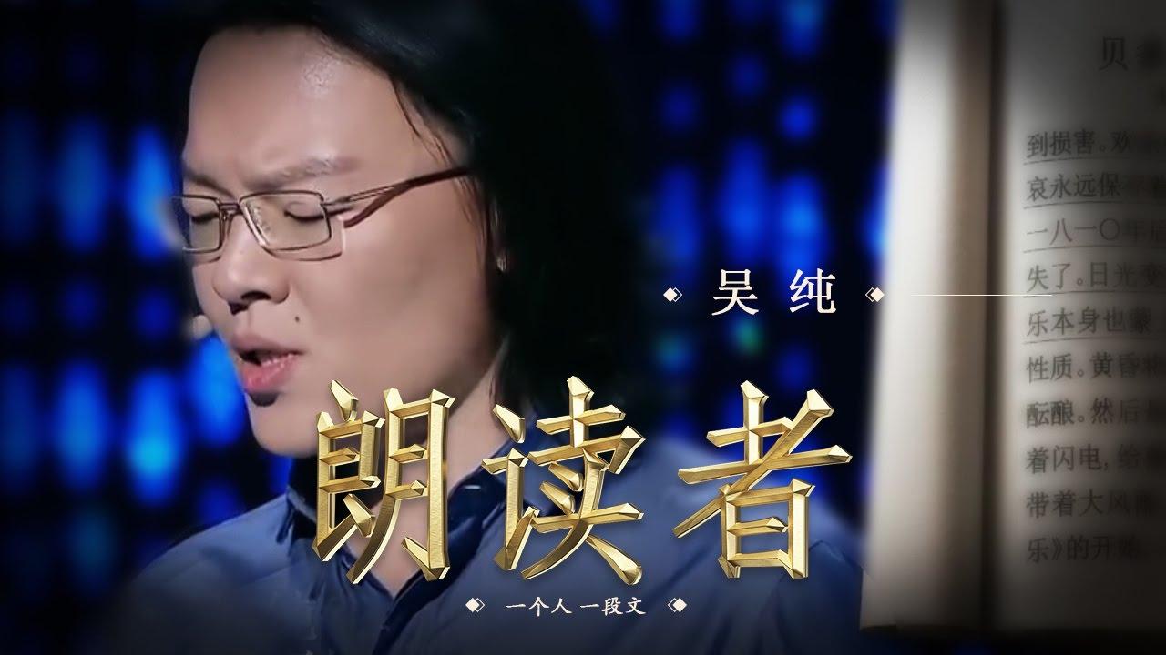 【朗讀者】羅曼羅蘭《貝多芬傳》— 朗讀者:青年鋼琴演奏家 吳純   CCTV - YouTube