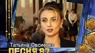 Смотреть клип Татьяна Овсиенко - Солнце Моё