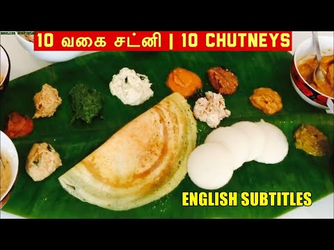 10 Varieties of Chutneys - with English Subtitles