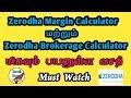 zerodha margin calculator & zerodha brokerage calculator: full review in Tamil. tamil stock market