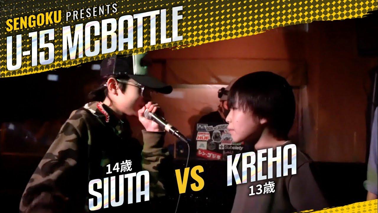 SIUTA(14才) vs KREHA(13才)/U-15MCBATTLE2021(21.4.9)