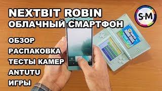 смартфон NextBit Robin. Обзор, распаковка, тест производительности и камеры