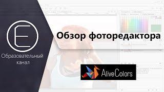 Российский убийца Photoshop. Обзор приложения AliveColors