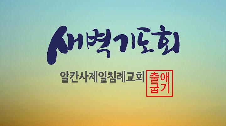 차별이 없는 유월절 음식 (출 12:37-51) | 05.04.2021 | 김철 목사