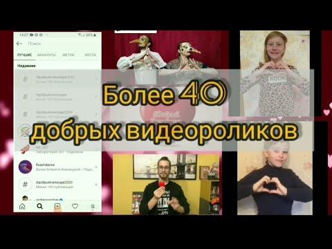 "Трансляция видеообзора акции ""Добрый Челлендж 2020"""
