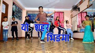 Yo Shahar Bhidma Ft. Om Prakash, Chakra Bam, Hemant Joshi Dance Choreography By Ashish Gurung
