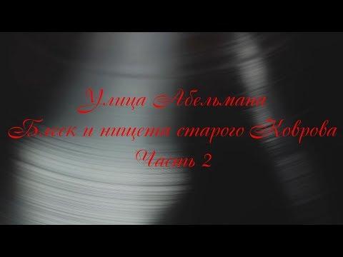 Выпуск 4 из 12. Улица Абельмана - часть 2. Ковров Ностальгический...
