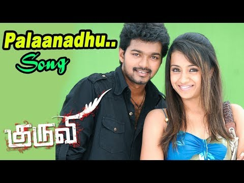 Vijay songs | Vijay | Palaanadhu Palaanadhu video song | Kuruvi video songs | Kuruvi | Kuruvi songs