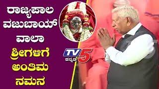 Karnataka Governor Vajubhai Vala Pays Last Respect To Siddaganga Shivakumara Swamiji | TV5 Kannada
