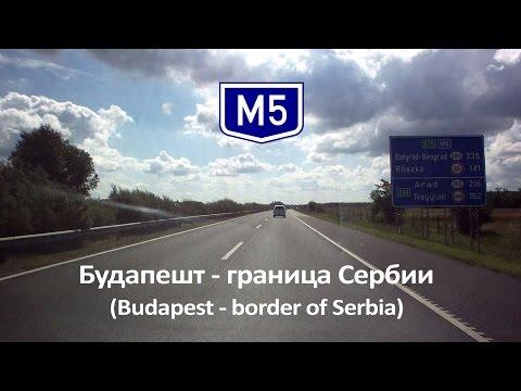 M5 Будапешт - граница Сербии (Budapest - border of Serbia) [HU]