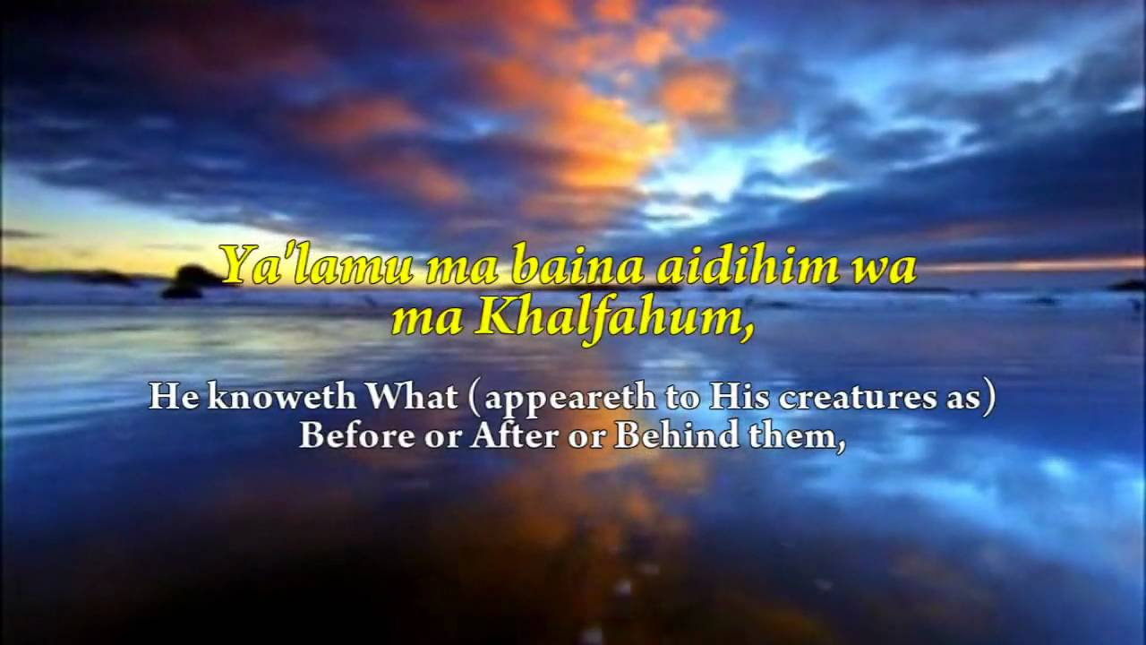 The Greatest Verse In The Noble Quran Transliteration Youtube