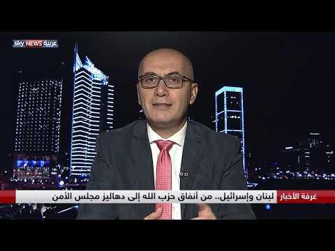 لبنان وإسرائيل.. من أنفاق حزب الله إلى دهاليز مجلس الأمن  - نشر قبل 8 ساعة