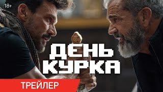 ДЕНЬ КУРКА | Трейлер №2 | В онлайн-кинотеатрах с 2 апреля