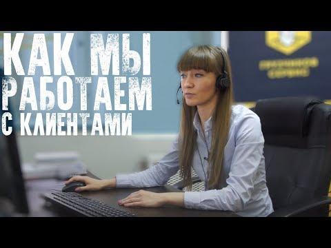 Прием звонка Грузчиков-Сервис (образец скрипта центрального офиса)