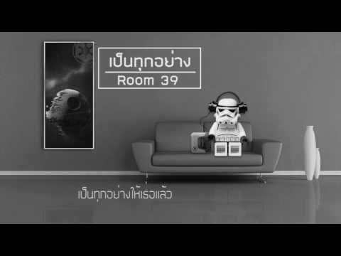 เป็นทุกอย่าง - room39