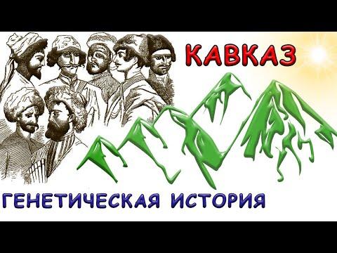 Генетическая история Кавказа (медный и бронзовый века)